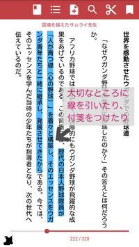 オモイカネブックス電子書籍リーダー screenshot 2