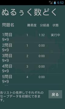 ぬるぅく数どく screenshot 1