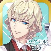 カクテル王子(カクプリ) icon