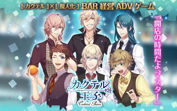 カクテル王子(カクプリ) poster