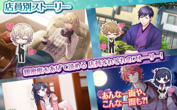 カクテル王子(カクプリ) apk screenshot