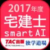 宅建士試験過去問題集SmartAI - 2017年度版 icono