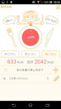 カロリーメモ apk screenshot