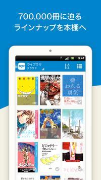 総合書店honto:小説、漫画、雑誌/無料の電子書籍が多数 poster