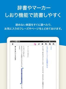 総合書店honto:小説、漫画、雑誌/無料の電子書籍が多数 screenshot 6