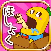 人間をポコしてパン -悪ふざけ育成ゲーム タダで暇つぶし- icon