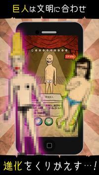 人間をポコしてパン -悪ふざけ育成ゲーム タダで暇つぶし- screenshot 1