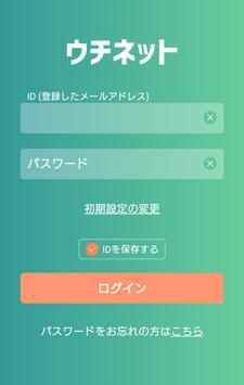 オーダーネット(職人・商社用) poster