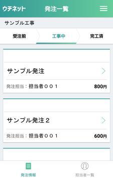 オーダーネット(職人・商社用) screenshot 1