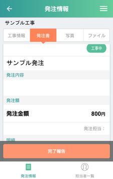 オーダーネット(職人・商社用) screenshot 2