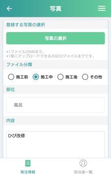 オーダーネット(職人・商社用) screenshot 3