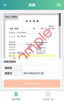 オーダーネット(職人・商社用) screenshot 4