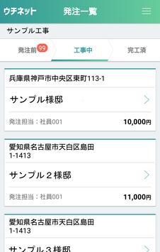 オーダーネット(建築会社用) screenshot 1