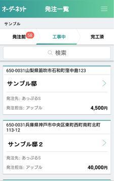 ORDERNET(建築会社用) screenshot 1