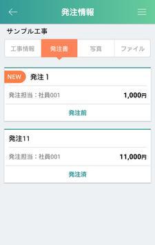 ORDERNET(建築会社用) screenshot 2
