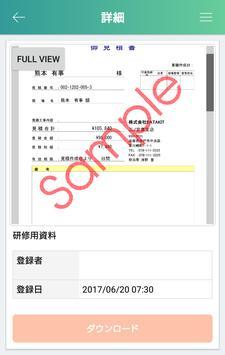 オーダーネット(建築会社用) screenshot 3