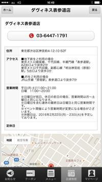 コンフォートゾーン/ダヴィネス ハウスカード screenshot 1
