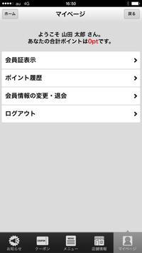 コンフォートゾーン/ダヴィネス ハウスカード screenshot 2