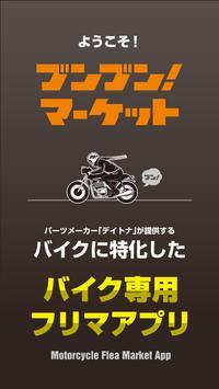 ブンブン!マーケット -バイク専用フリマアプリ- poster
