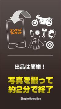 ブンブン!マーケット -バイク専用フリマアプリ- apk screenshot