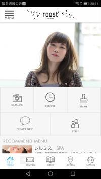 roost hair design 公式アプリ screenshot 1