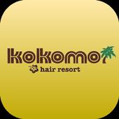 宇和島の美容室kokomo icon