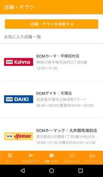 DCMホールディングス公式アプリ screenshot 2