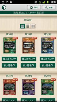 デアゴスティーニ書店 screenshot 1