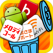 超タスクキラー(キャッシュ/タスク/履歴の削除) icon