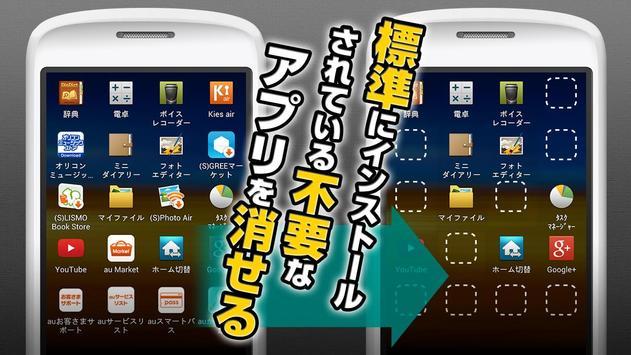 超タスクキラー(キャッシュ/タスク/履歴の削除) poster