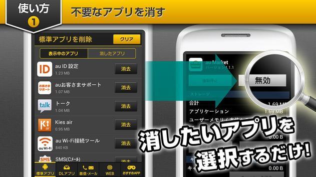 超タスクキラー(キャッシュ/タスク/履歴の削除) screenshot 1