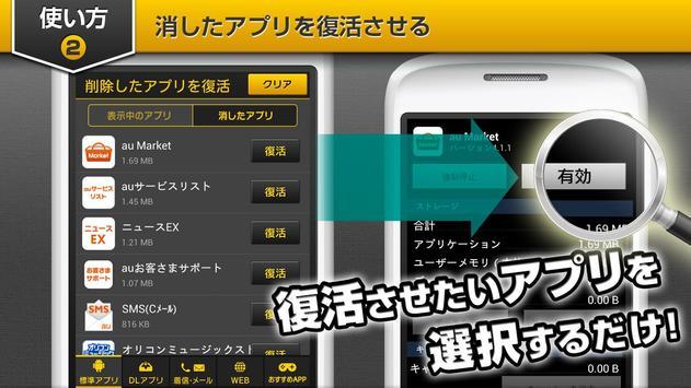 超タスクキラー(キャッシュ/タスク/履歴の削除) screenshot 2