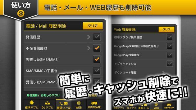 超タスクキラー(キャッシュ/タスク/履歴の削除) screenshot 3