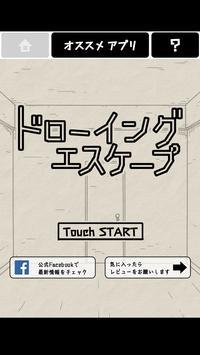 脱出ゲーム ドローイング エスケープ poster