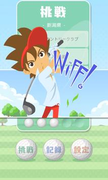 Collect! Hole-in-one apk screenshot