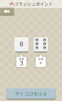 ボードゲームサイコロ apk screenshot