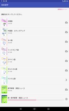 DHC語学 apk screenshot
