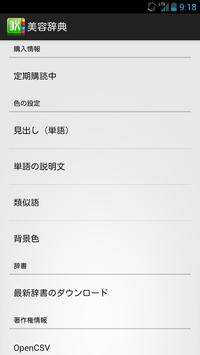 美容辞典 apk screenshot