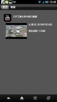 八戸工業大学 スクールアプリ apk screenshot