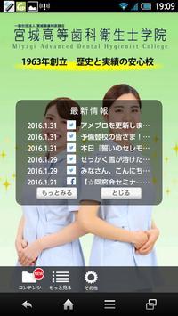 宮城高等歯科衛生士学院 スクールアプリ poster