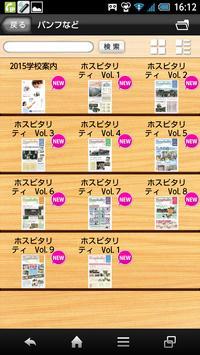宮城高等歯科衛生士学院 スクールアプリ screenshot 1