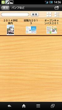 横浜薬科大学 スクールアプリ screenshot 1
