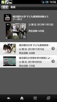 横浜薬科大学 スクールアプリ screenshot 2