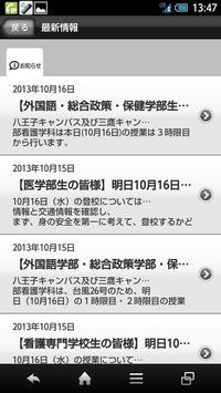 杏林大学公式アプリ apk screenshot