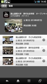 富山国際大学 TUINSスクールアプリ apk screenshot