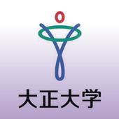 大正大学 スクールアプリ icon