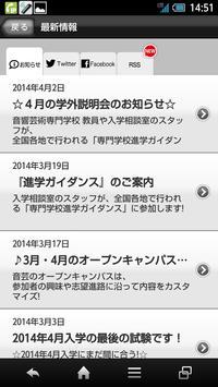 音響芸術専門学校 アプリ screenshot 2