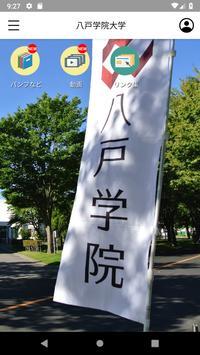 八戸学院大学 poster
