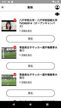 八戸学院大学 screenshot 2