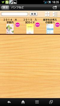 八戸学院大学 スクールアプリ apk screenshot